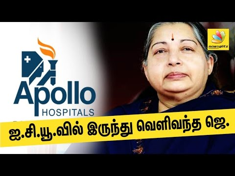 Jayalalitha : Recovering Fast, out of ICU  | Latest Tamil Nadu CM Health ConditionTamil News