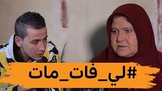 الحلقة الرابعة من برنامج لي فات مات : هكذا تغيرت حياة محمد وخالتي مليكة بعد الهبة التضامنية معاهم