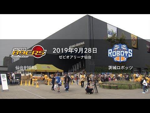 【B.LEAGUE】 茨城ロボッツ vs 仙台89ERS 2019. 9. 28 ハイライト