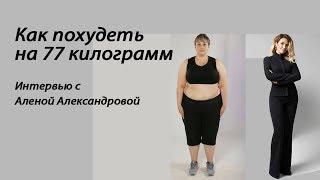 Как похудеть на 77 килограмм. Интервью с Аленой Александровой