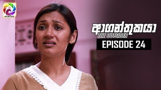Aaganthukaya Episode 24  || ආගන්තුකයා  | සතියේ දිනවල රාත්රී  8.30 ට . . . Thumbnail