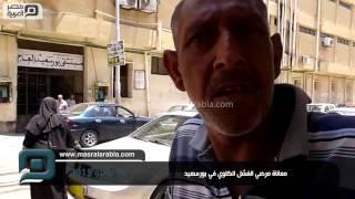 مصر العربية | معاناة مرضي الفشل الكلوي في بورسعيد