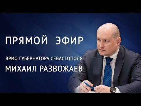 В студии ForPost - врио губернатора Севастополя Михаил Развожаев