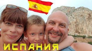 Где жить в Испании? Отзыв о Кальпе, Бенидорме, Валенсии сравниваю их для ПМЖ. Коста Бланка
