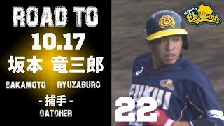 【2019年ドラフト候補】NPB入りへ向け急成長!福井ミラクルエレファンツ坂本竜三郎