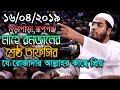 16/04/2019 Allama Hafizur Rahman Siddiki Kuakata New Bangla Waz 2019