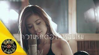 ความรักต้องการฉันไหม - ตุ๊กตา The Voice ( Cover By Baifern )