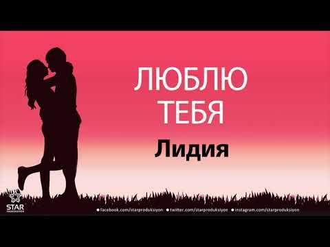 Люблю Тебя Лидия - Песня Любви На Имя