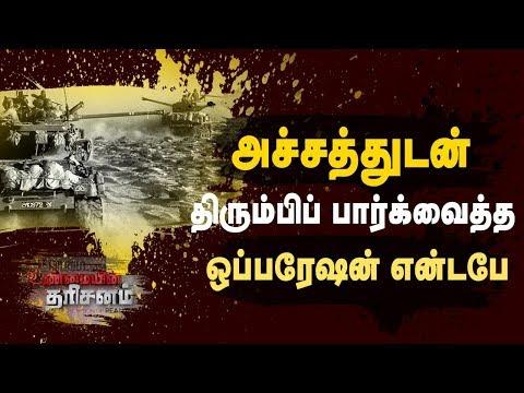 அச்சத்துடன் திரும்பிப் பார்க்வைத்த ஒப்பரேஷன் என்டபே | 4th August Unmaiyin Tharisanam - IBC Tamil TV