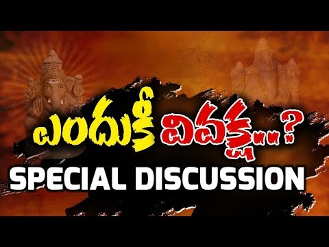 హిందువుల పండగలపై వివక్షా పూరితంగా వ్యవరిస్తున్న నాయకులు | Govt Neglecting Hindu Festivals Debate
