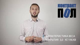 видео Медицинский линолеум: виды и свойства гетерогенного и гомогенного покрытия