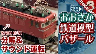 おおさか鉄道模型バザールに行ってきた / Nゲージ【SHIGEMON】