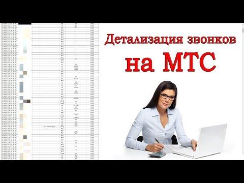 Детализация звонков на МТС