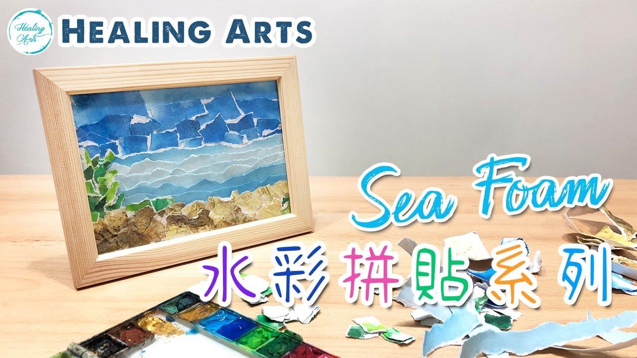 【療癒藝術】水彩拼貼畫 Sea Foam