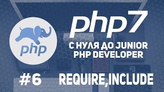 Уроки PHP 7 | Подключение файлов. Шаблон страницы. Require.Include