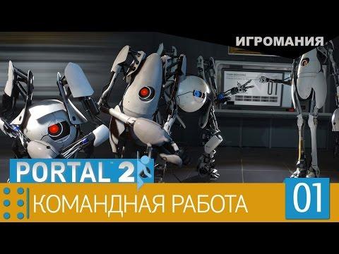 Portal 2 #1 - Командная работа