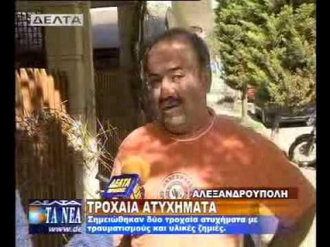 210310 TROXAIA ATYXHMATA