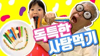 Rope Jelly candy حبل جيلي الحلوى เชือกลูกอมเยลลี่ 로프 젤리 캔디 Permen tali Jelly 로미유브이로그 Romiyu Vlog