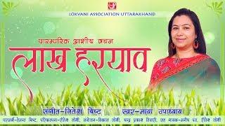 लाख हरयाव पारम्परिक आशीष वचन Lakh Haryaav Maya Upadhyay Nitesh Bisht Kumauni Song 2019