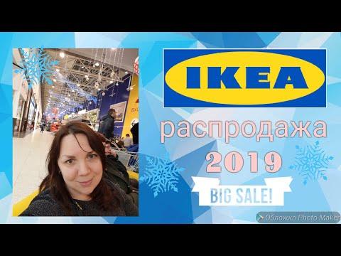 Распродажа в IKEA Самара 2.01.2019 / ЧАСТЬ 1