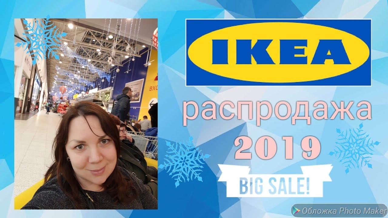распродажа в Ikea самара 2012019 часть 1 Youtube