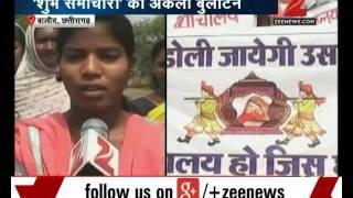 No Toilet, No Marriage | Aapki News