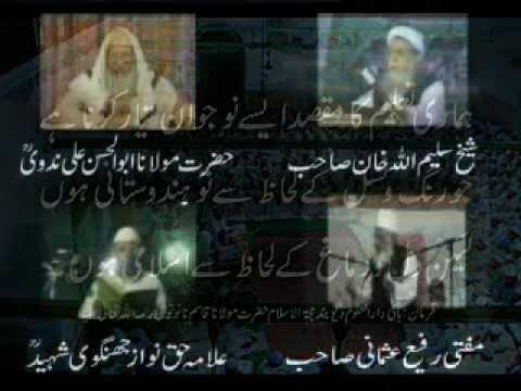 Ulama-e-Deoband Nazam By Maulana Abdul Latif Haseeri.flv