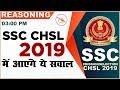 SSC CHSL 2019 में आएंगे ये सवाल | SSC CHSL Class 2019 | Reasoning | 3:00 PM