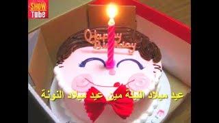 عيد ميلاد النونة ... نانسي عجرم ( كاريوكى ) احتفل بصوتك مع كلمات الاغنية - nancy ajram