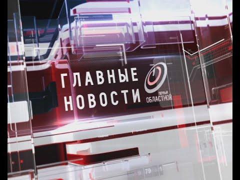 """""""Главные новости"""". 24.03.2020"""