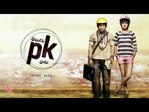 PK Telugu Video Song Kk  01