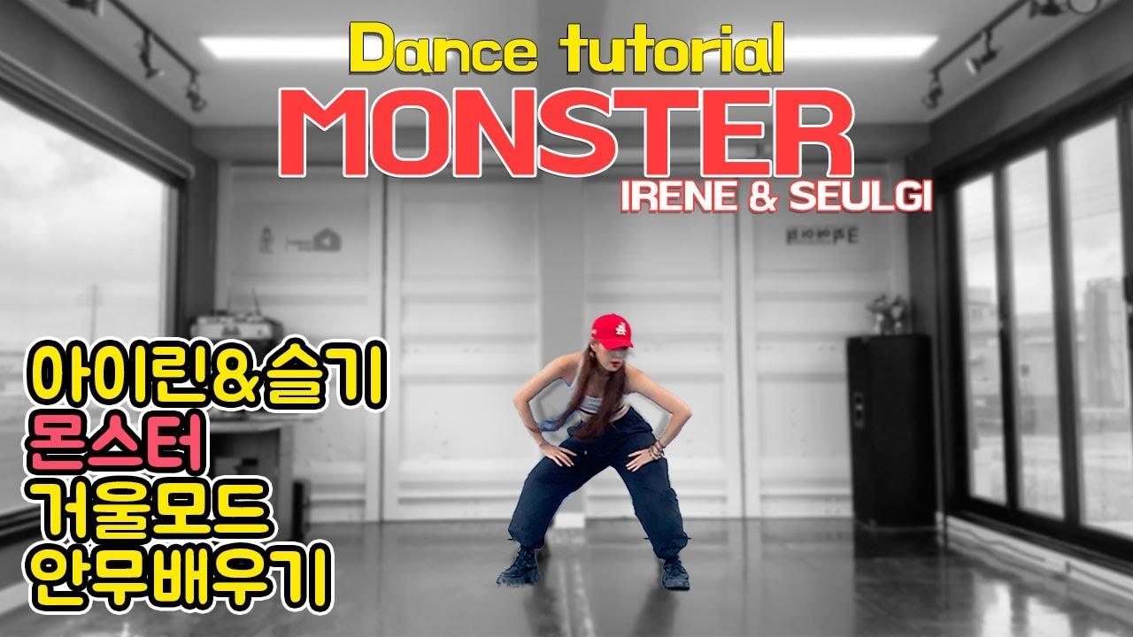 [Tutorial] 아이린 & 슬기 MONSTER 안무배우기 거울모드 느리게 / K-pop Dance / PRIIMEBTCHS 프라임비치스