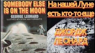 На нашей Луне есть кто-то еще. Джордж Леонард. Аудиокнига. G. Leonard. Somebody else is on the moon