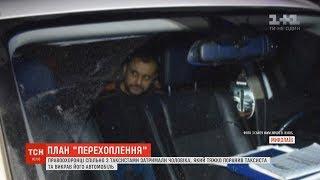 Поліція затримала наркомана, який проломив череп таксисту та викрав його машину