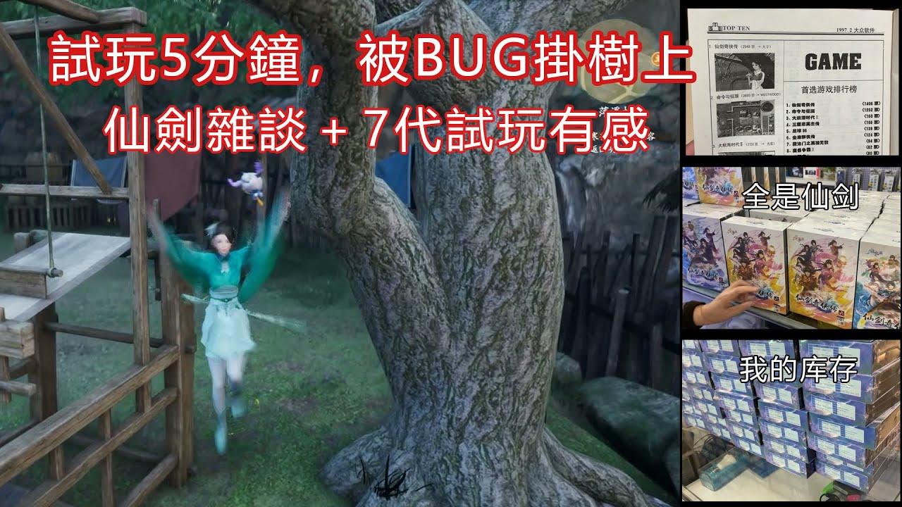 試玩5分鐘被BUG掛樹上!仙劍雜談+7代試玩有感