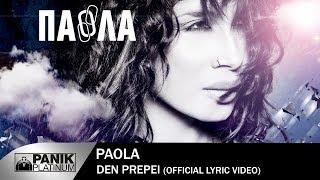 Πάολα - Δεν Πρέπει | Paola - Den Prepei - Official Lyric Video