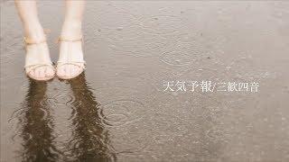 三歓四音のオリジナルソングです♪ ◇ワンアニマルライブ開催決定!!◇ 三歓...