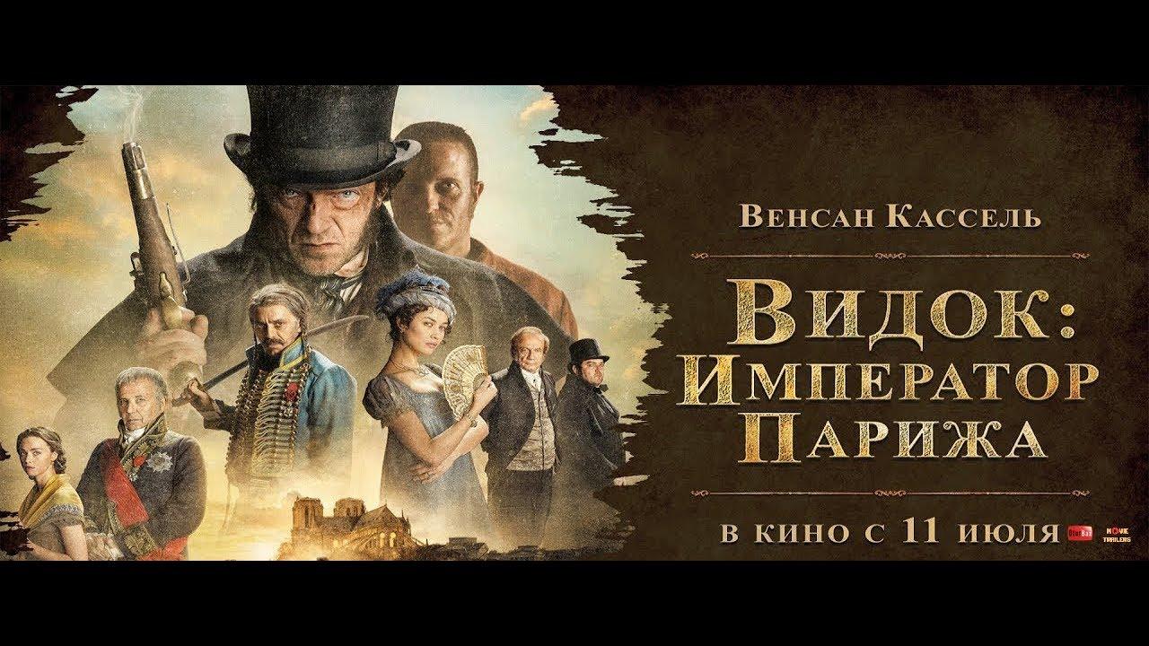 Видок: Император Парижа / L'Empereur de Paris— Русский трейлер (2019)