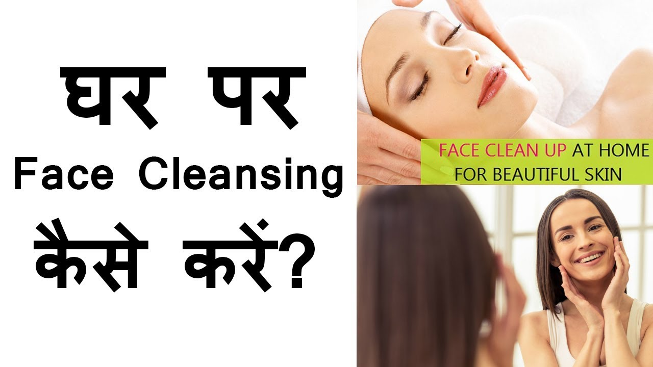 Face Clean Up Beauty Tips in Hindi - फेस क्लीन करने के ...