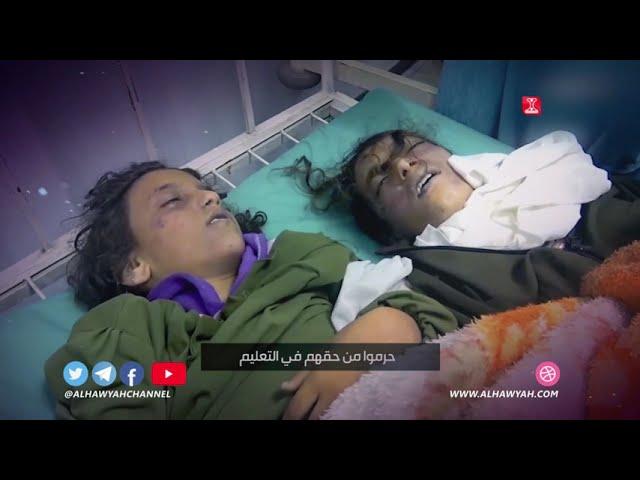 The murdered childhood | Al-Hawyah production 2020
