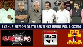 Ayutha Ezhuthu 30-07-2015 Is Yakub Memon's Death Sentence Being Politicized..? 30/07/2015 Thanthi tv shows