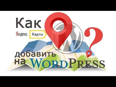 Добавить Яндекс Карты на Cайт и организацию в Яндекс Справочник