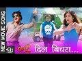 Dhoom 2  Dil Bichara..New Movie Song Jaya Kishan Basnet 2074