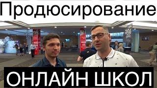 Андрей Павлов. Продюсирование онлайн школ