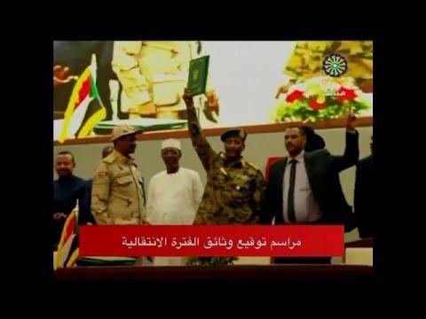 توقيع اتفاق الفترة الانتقالية بين المجلس العسكري وحركة الاحتجاج في السودان…  - نشر قبل 4 ساعة