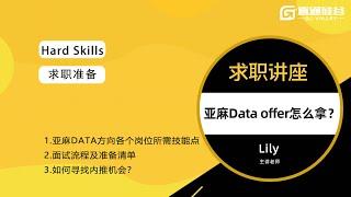 直通硅谷就业就业指导系列讲座——Amazon data职位解读
