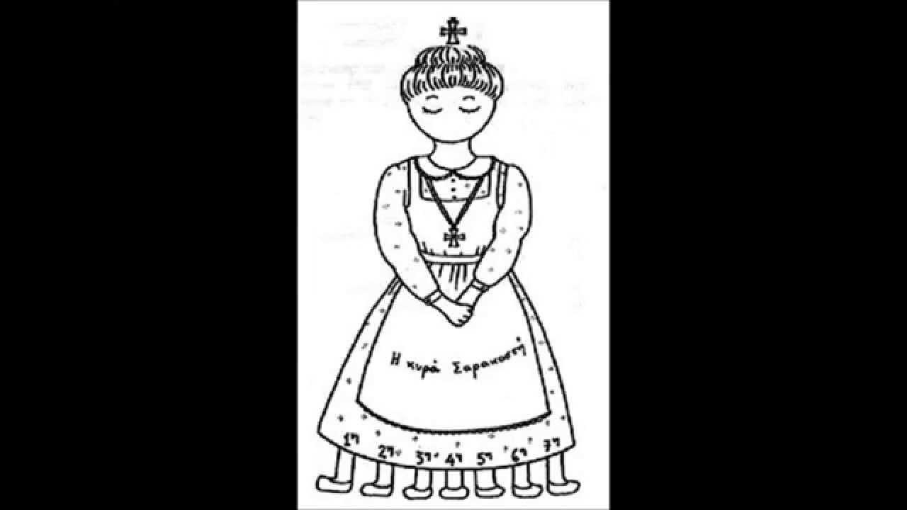 γιατι η κυρα σαρακοστη δεν εχει στομα γιατι η κυρα σαρακοστη εχει 7 ποδια ποια ειναι η κυρα σαρακοστη ποσα ποδια εχει η κυρα σαρακοστη ποτε φτιαχνουμε την κυρα σαρακοστη πως φτιαχνω κυρα σαρακοστη πωσ φτιαχνουμε την κυρα σαρακοστη πως να ζωγραφισω την κυρα σαρακοστη τι ειναι η κυρα σαρακοστη τι συμβολιζει η κυρα σαρακοστη