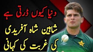 Who Is Shaheen Shah Afridi   Pakistan Fast Bowling Talent   90+ Mph=145 Kph   Pakistan U19 Bowler
