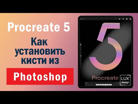Procreate 5. Кисти из Photoshop