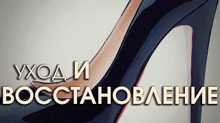 Как почистить лаковую обувь и избавиться от царапин(Как справиться с механическими повреждениями на лаке? Во-первых, постарайтесь уберечь поверхность от появл..., 2012-10-23T15:11:17.000Z)